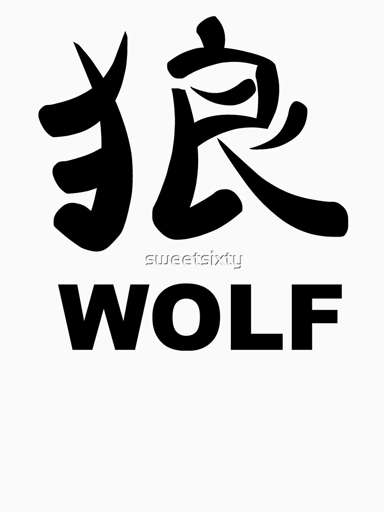 Wolf Kanji by sweetsixty