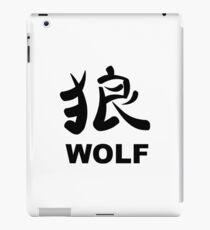 Wolf Kanji iPad Case/Skin