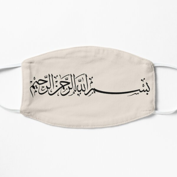 Copy of Bismilah Alrahman Alraheem 3 - Arabic - Islamic - بسم الله الرحمن الرحيم Mask