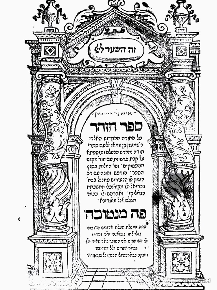 Title page of first printed edition of the Zohar, main sourcebook of Kabbalah, from Mantua, Italy in 1558 by znamenski
