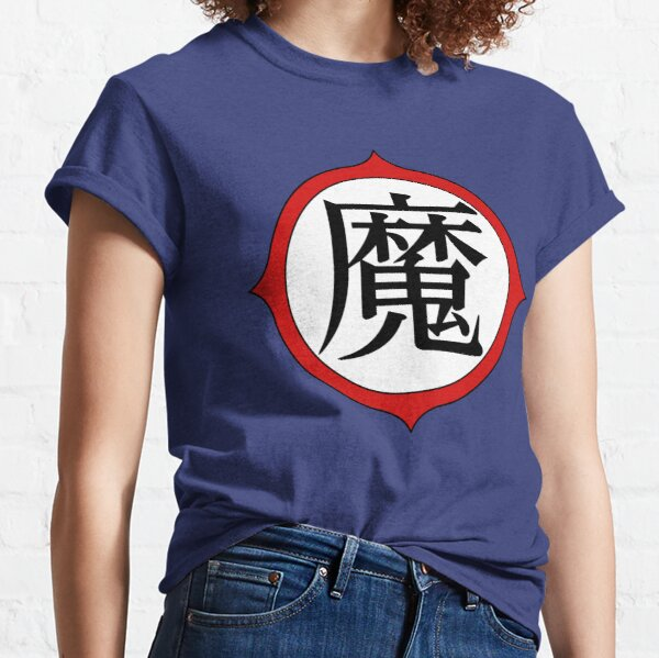 Dragon Ball Logo Sign of Great Demon King Piccolo (Daimao) - Kanji Sign Classic T-Shirt