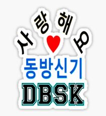 ㋡♥♫Love DBSK Splendiferous K-Pop Clothes & Stickers♪♥㋡ Sticker