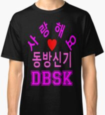 ㋡♥♫Love DBSK Splendiferous K-Pop Clothes & Stickers♪♥㋡ Classic T-Shirt
