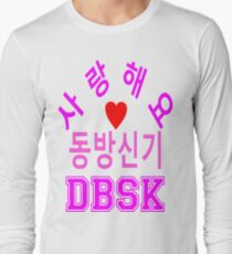 ㋡♥♫Love DBSK Splendiferous K-Pop Clothes & Stickers♪♥㋡ Long Sleeve T-Shirt