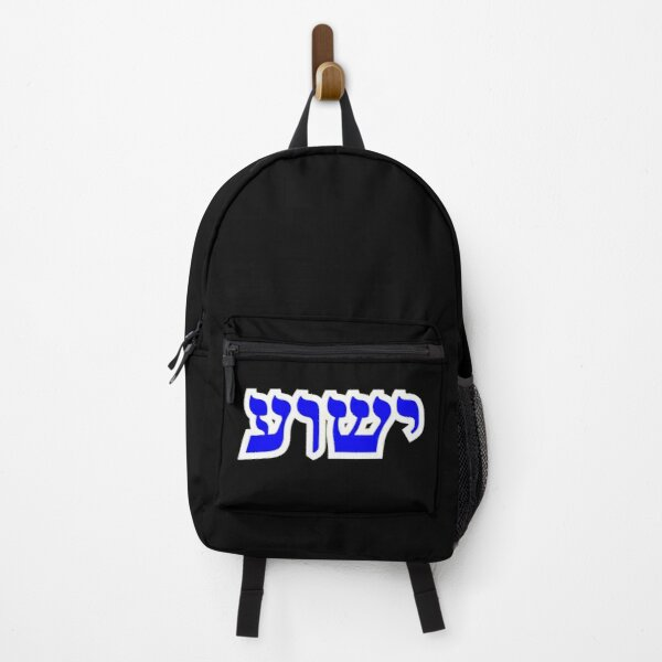 Yeshua Hebrew Letters Yeshua TShirts Stickers and Gifts Backpack