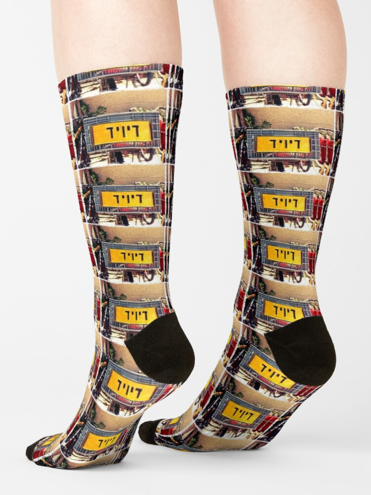 Alternate view of David, David in Hebrew, Hebrew name,  Socks