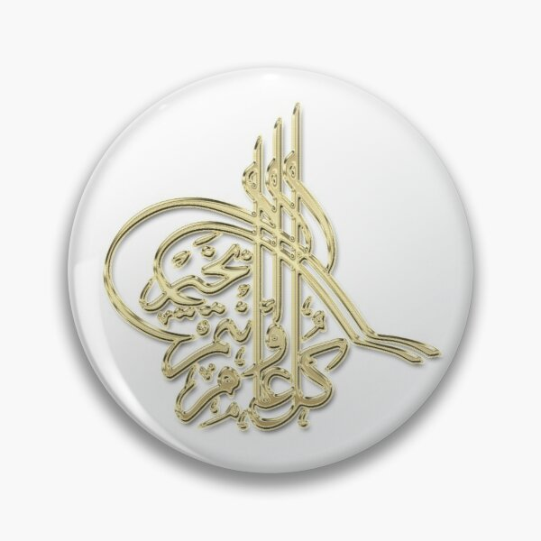 Qur An, Islam, Mosque, Symbols Of Islam, Allah, Arabic Calligraphy Pin