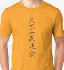 "Dragon Ball ""World Martial Arts Tournament"" Unisex T-Shirt"