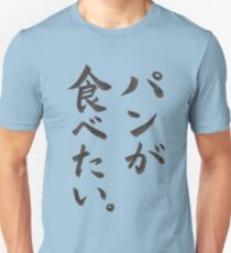 """I want to eat bread!!"" in Japanese T-Shirt"