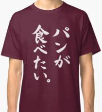 """""""I want to eat bread!!"""" in Japanese White Classic T-Shirt"""