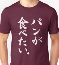 """I want to eat bread!!"" in Japanese White T-Shirt"