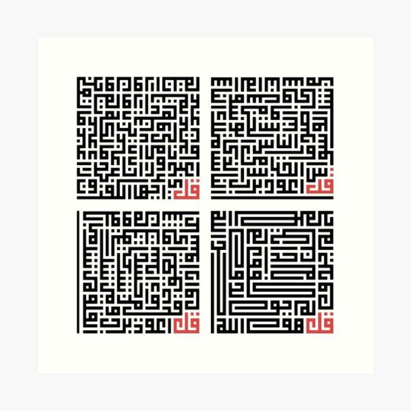 4 Quls from Quran Art Print