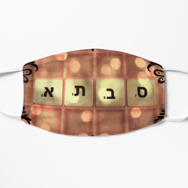 Grandmother in Hebrew, Savta, Safta, Savta, Hebrew name  Mask