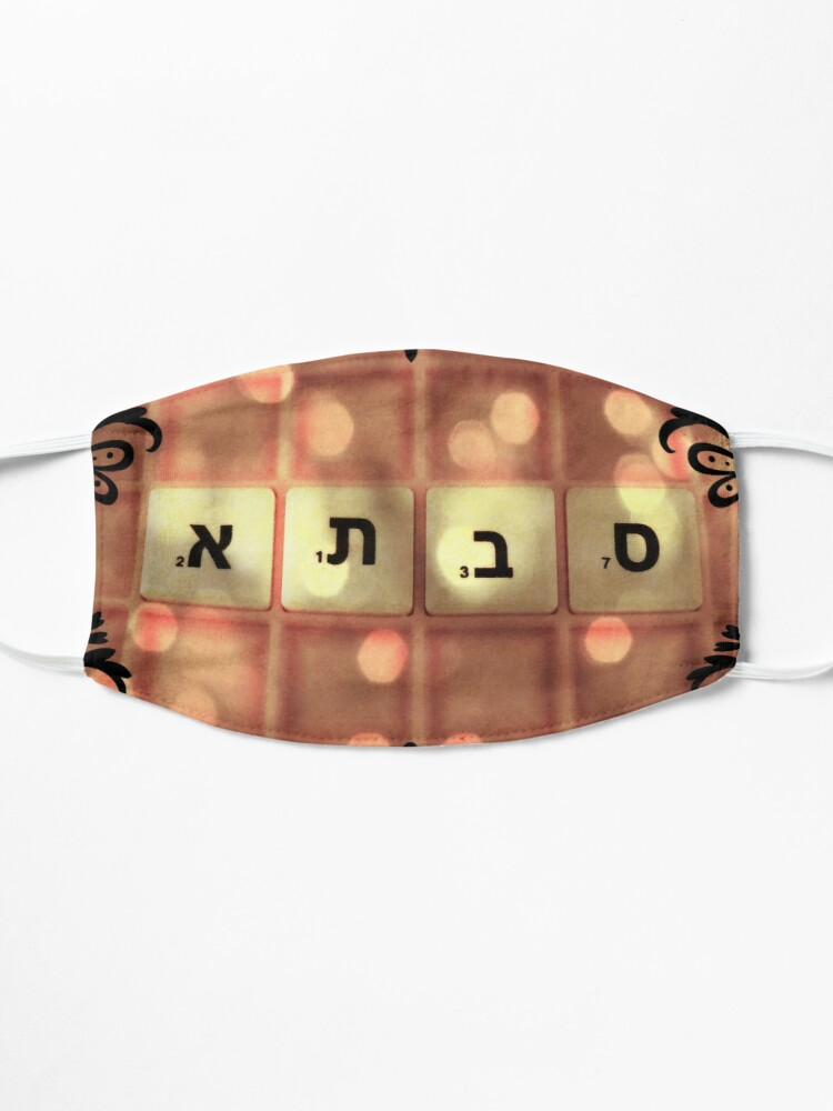 Alternate view of Grandmother in Hebrew, Savta, Safta, Savta, Hebrew name  Mask