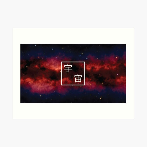 "Galaxy ""Yu Zhou"" Art Print"