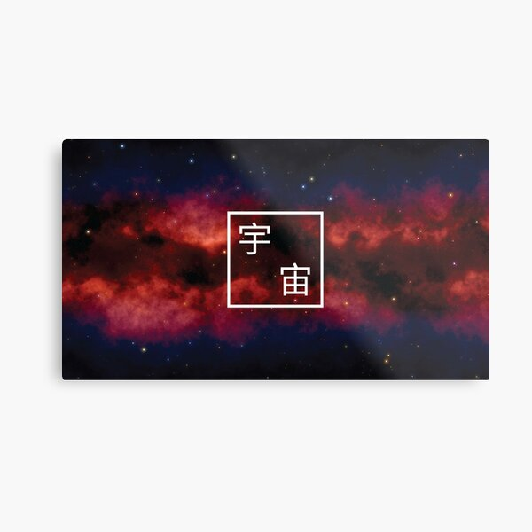 "Galaxy ""Yu Zhou"" Metal Print"