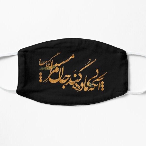 Bi Baadeh آنکه بی باده کند جان مرا مست کجاست Flat Mask