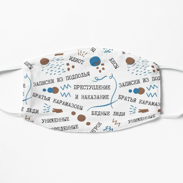 Dostoevsky Book Titles in Russian | Cute Seamless Pattern Mask