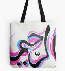 Ar-Raheem Tote Bag