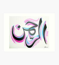 Ar-Rahman Art Print