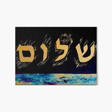 AS ABOVE, SO BELOW - SHALOM in Hebrew Letters Art Board Print