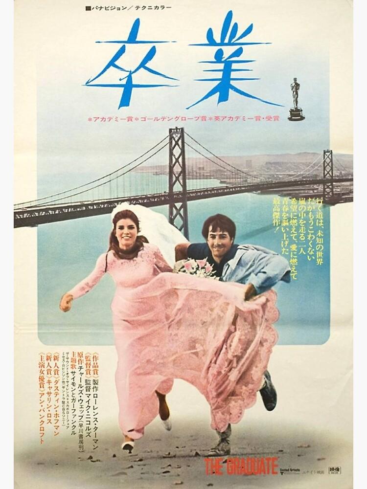«L'affiche de film japonais diplômé (1967)» par tarajxde
