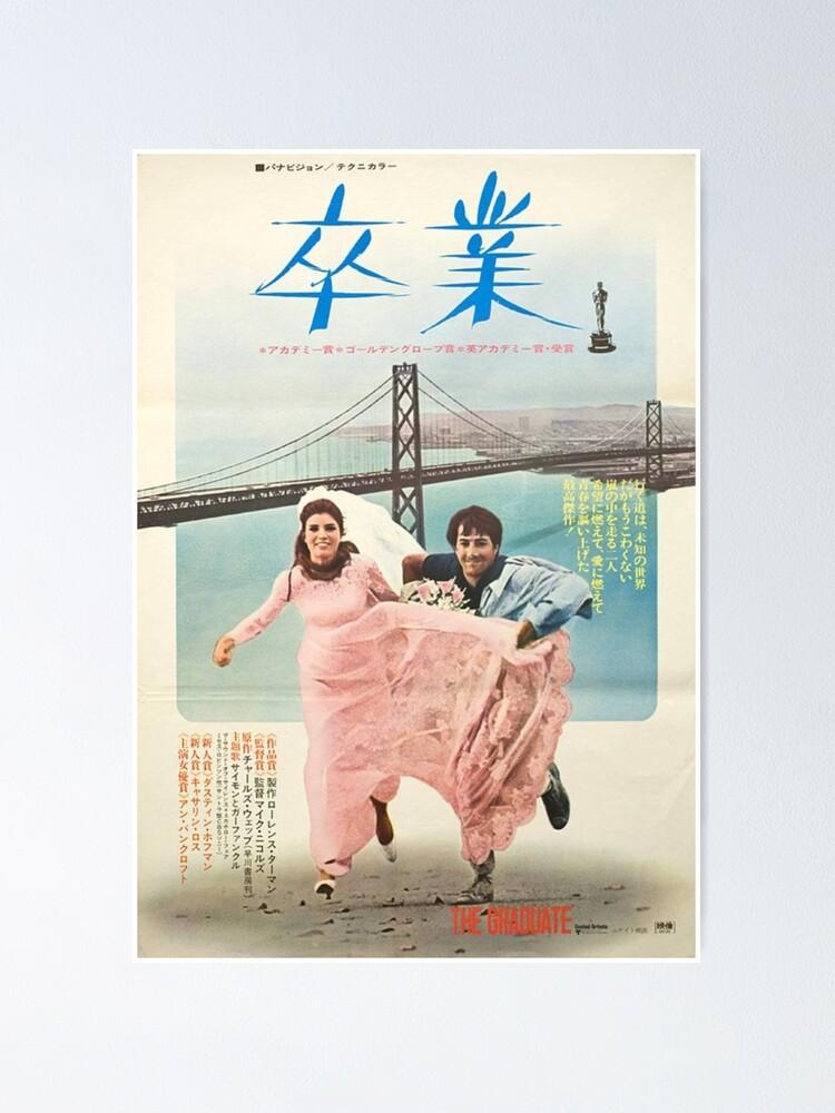 Poster ''L'affiche de film japonais diplômé (1967)': autre vue