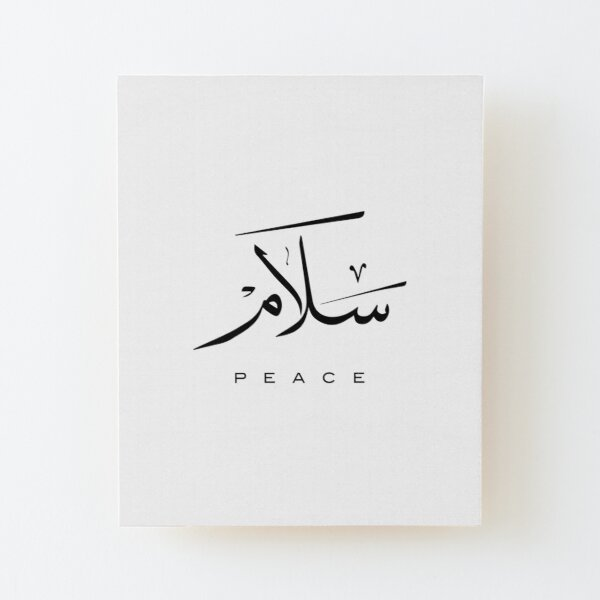 Peace, Paix, سلام, Frieden, Paz, Pace  in Arabic calligraphy   Wood Mounted Print