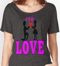 °•Ƹ̵̡Ӝ̵̨̄Ʒ♥Will You Accept My Heart-Romantic Proposal Clothing & Stickers♥Ƹ̵̡Ӝ̵̨̄Ʒ•° Women's Relaxed Fit T-Shirt