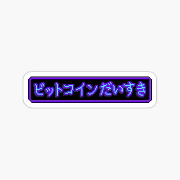 i love bitcoin (transliterated into Japanese); pixel version Sticker