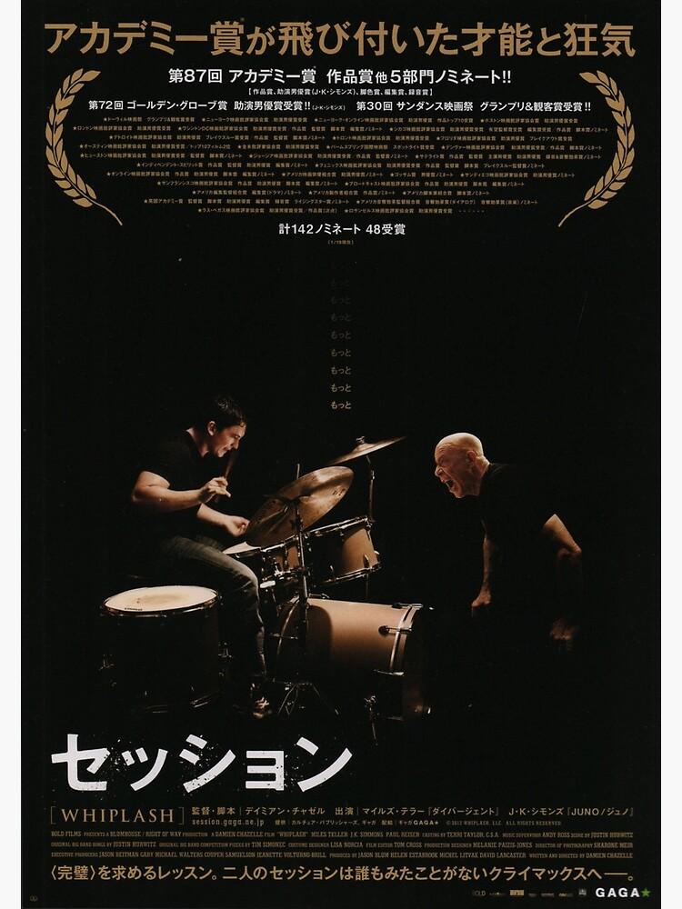 «Affiche du film japonais Whiplash» par tarajxde