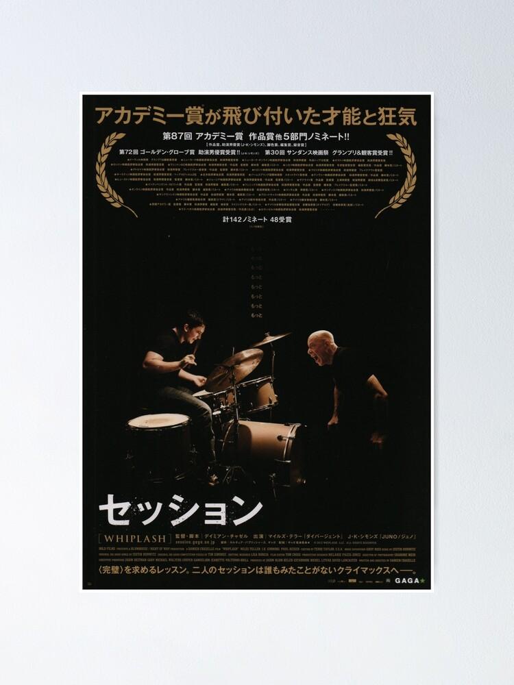Poster ''Affiche du film japonais Whiplash': autre vue