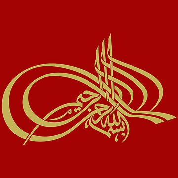 Islamic Caligraphy - Basmala by esemyu