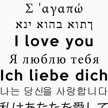 I Love You - Multiple Languages 3 by VladTeppi