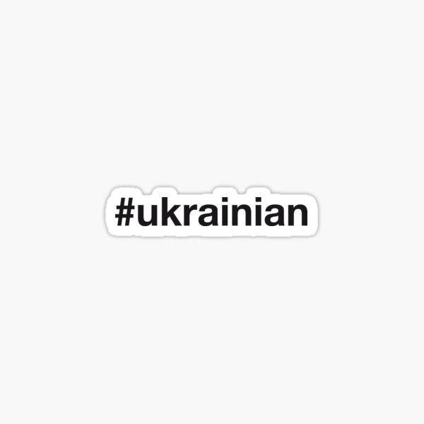 UKRAINIAN Hashtag Sticker