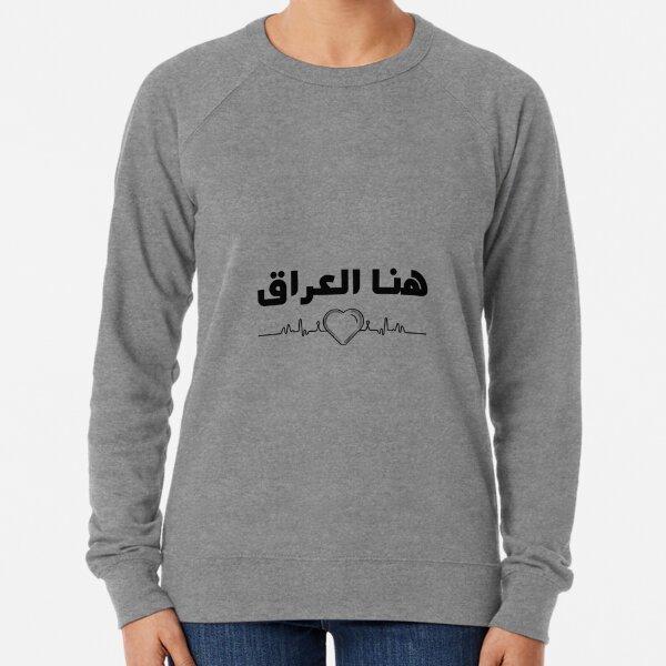 Here is Iraq with a Heart on Stylish Design تصميم عراقي Lightweight Sweatshirt