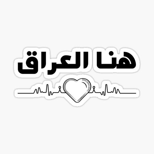 Iraq Here is with a Heart on Stylish Design تصميم عراقي Sticker