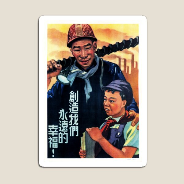 """""""Lets create our eternal happiness"""" 1950 China Propaganda Art Magnet"""