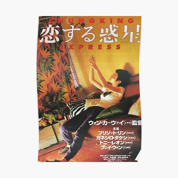 Chungking Express Japanese Movie Poster Poster