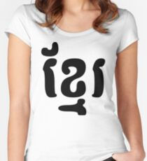 KHMER Women's Fitted Scoop T-Shirt