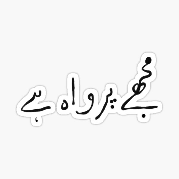 Quotes In Urdu Gifts Merchandise Redbubble