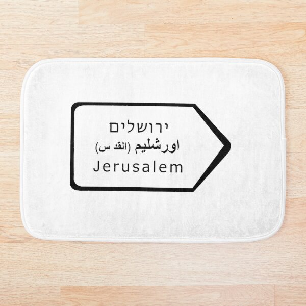 Jerusalem Bath Mats Redbubble