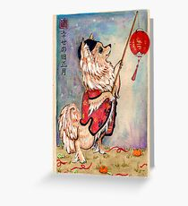 Lunar New Year Pomeranian Greeting Card