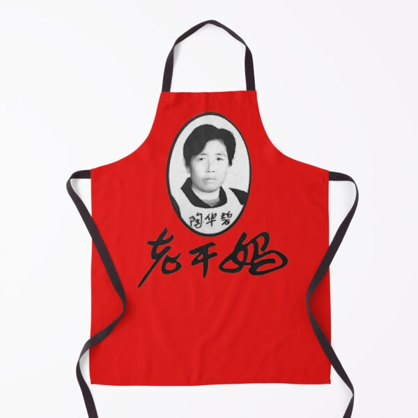 Lao Gan Ma 老干妈 2020 Apron