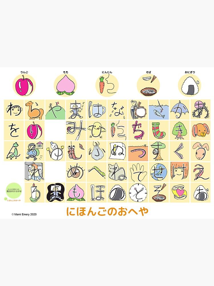 1:まほうのひらがな Hiragana Fun by NihongonoOheya