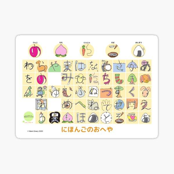 1:まほうのひらがな Hiragana Fun Sticker