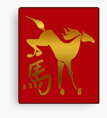 Year of The Horse T-Shirts Gifts Prints Canvas Print