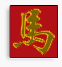 Chinese Zodiac Sign Horse Cards Prints Posters Canvas Print