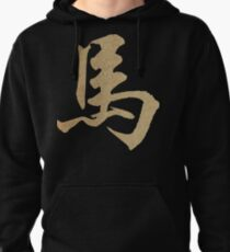 Chinese Zodiac Sign Wood Horse 2014 & 1954 Pullover Hoodie