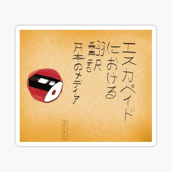 Escapades in Japanese Media Translations Sticker